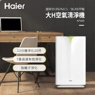 【Haier 海爾】大H空氣清淨機 AP450(適用20坪)