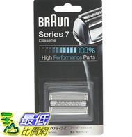 [8東京直購] 日本原裝BRAUN 德國百靈 7系列 替換刀刃 F/C 70S F/C70S-3Z F/C70S-3電動刮鬍刀網