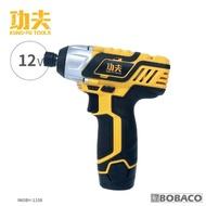 【大船回港】功夫12V鋰電衝擊充電起子機-電池x2 IW08H-1108(電動起子/螺絲/工具機/電鑽)