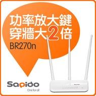 Sapido BR270n 300M超高功率極速型無線分享器