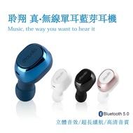 聆翔 絕美迷你單耳藍芽耳機 小身材大功用 現貨 TWS16單耳版 藍牙耳機 單耳藍牙耳機 單耳耳機 藍芽耳機 藍芽 藍牙 - DTAudio