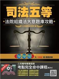 法院組織法大意題庫攻略