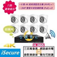 【iSecure】八路監視器組合: 一部 1080P 八路監控錄放影機 + 八部 1080P 雙燈半球型攝影機(H.265)
