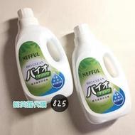 [妮芙露 Nefful] NS003 潔淨洗劑 洗衣精 1200ml 妮美龍 特美龍 負離子衣專用 【825妮芙露】