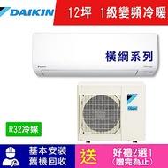 DAIKIN大金 12坪 1級變頻冷暖冷氣 RXM71SVLT/FTXM71SVLT 橫綱系列