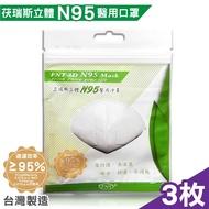 茯瑞斯 立體N95醫用口罩-1入x3包 (台灣製造 醫療口罩)