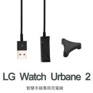 美人魚【充電線】LG Watch Urbane 2 W200 智慧手錶專用充電線藍芽智能手表充電線充電器