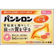 樂敦製藥  Pansiron 【第2類醫藥品】樂敦製藥 Pansiron胃藥 10粒