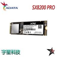 ADATA威剛 XPG SX8200Pro 512G M.2 2280 PCIe SSD固態硬碟