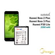 Meago แบตเตอรี่มือถือ Huawei Nova2 Plus / Nova 2i / Nova3i / Nova 3Plus / P30 Lite / HB356687ECW แบตเตอรี่ แบต แบตมือถือ แบตโทรศัพท์ แบตเตอรี่โทรศัพท์ แบตแท้ 100% ประกัน1ปี