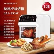 【SANSUI 山水】12L旋風智能空氣烤箱(白) SAF-553W