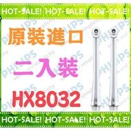 《正公司貨#原裝進口》Philips AirFloss HX8032 飛利浦 空氣牙線機噴嘴 (一盒二入 / HX8331/HX8381專用)