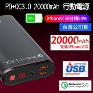 台灣現貨 【PD+QC3.0 20000mAh 行動電源】支援18W 行動充 支援iPhone11 Type-C 雙向快充