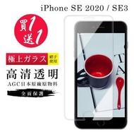 AGC IPhone SE2 2020 專用 保護貼 日本玻璃AGC 9D-二入組(iphoneSE2保護貼 iphoneSE2020鋼化膜)