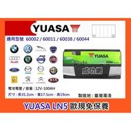 &成功網& YUASA LN5 SMF 100AH 汽車電瓶 (60038,60011) 歐規奧迪賓士福斯BMW