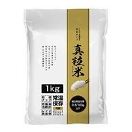 真粒米 低蛋白米 洗腎可食用 蛋白質含量1/50 1公斤裝 5包免運 台灣製 效期2020.9