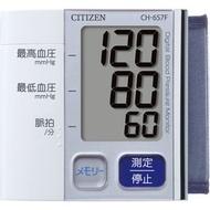 CITIZEN星辰手腕式電子血壓計CZ-CH657F,登錄三年保固,來店價1650