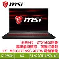 【再殺】MSI GF75 Thin 9SC-282TW 微星輕薄極窄邊框電競筆電戰鬥版/i7-9750H/GTX1650 4G/8G/512G PCIe/17.3吋FHD/W10/紅色背光電競鍵盤