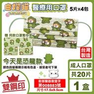 白爛貓 雙鋼印 成人醫用口罩 (今天是恐龍款) 20入/盒 (台灣製 CNS14774) 專品藥局【2018297】