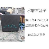 心栽花坊-水磨石盆器/正方型/水磨石花盆/水磨石花器/資材/周邊/售價2000特價1600