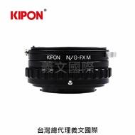 Kipon轉接環專賣店:NIKON G-FX M/with helicoid(Fuji X,富士,微距,X-H1,X-Pro3,X-Pro2,X-T2,X-T3,X-T20,X-T30,X-T100,X-E3)