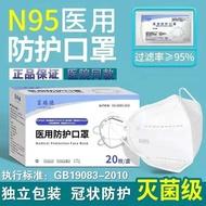 美國3M-N95口罩 醫用口罩 醫用防護口罩 N95 KN95 口罩 防病毒口罩 一次性口罩 防飛沫