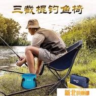戶外折疊椅便攜收納迷你靠背釣魚月亮椅導演寫生背包旅行折疊椅子