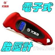 液晶數字顯示胎壓計 胎壓偵測計 胎壓偵測 打氣機 液晶胎壓監測 胎壓偵測器 胎壓顯示計 電子式胎壓錶 測壓器 氣壓錶