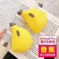 AirPods Pro 香蕉 可愛 造型 矽膠 保護套 藍牙 耳機 保護殼(AirPodsPro 造型 藍牙 耳機殼 保護套 耳機盒)