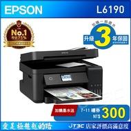 EPSON L6190 (列印/影印/掃描/傳真/自動雙面列印/自動進紙/USB/有線網路/WiFi/螢幕)四合一連續供墨複合機(原廠保固‧內附原廠墨水1組)