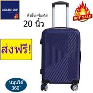 (ส่งฟรีkerry)กระเป๋าเดินทางล้อลาก 20นิ้ว ราคาถูก สินค้าคุณภาพดี 4ล้อหมุน  ลดราคาสุดคุ้ม กระเป๋าเดินทาง กระเป๋าเดินทางมีล้อลาก กระเป๋าเดินทางขนาด20นิ้ว