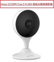 IMOU - Imou (C22EP) Cue 2 H.265 智能AI網絡攝影機 1080P WiFi Camera 家居鏡頭 全高清 H.265 廣角定點智能 IPCAM CUE 2 C22EP 居家攝錄機 錄影 IPCAM 智能攝影機 Smart IR 夜視