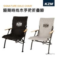 KAZMI KZM 極簡時尚木手把折疊椅 摺疊椅 露營隨身椅 露營椅 野餐 露營