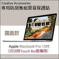 Apple Macbook Pro 2018年Touch Bar版15吋筆記型電腦專用防刮無痕螢幕保護貼(霧面款)