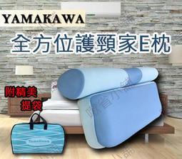 【啾省小舖】代購 家E枕 第一代【YAMAKAWA】全方位護頸家E枕