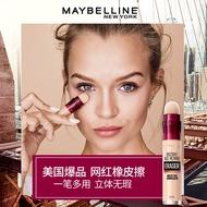 Maybelline(媚比琳)美寶蓮橡皮擦遮瑕筆遮眼袋黑眼圈臉眼部遮瑕膏粉底液輕薄海淘爆款