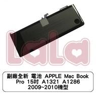 副廠全新 電池 APPLE Mac Book Pro 15吋 A1321 A1286 2009~2010機型