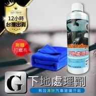 【美車達人!玻璃除油膜G-PRO】下地處理劑 深層清潔 美白蠟 去汙蠟 拋光臘 打蠟 清潔臘 漆面清潔