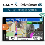 【GARMIN】DriveSmart 65 車用衛星導航