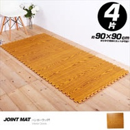 【E&J】環保木紋90cm耐磨地墊(1.8CM 4入),遊戲墊/床墊/運動墊/睡墊/寶寶爬行墊/瑜珈墊