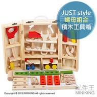 【配件王】日本代購 JUST style 積木 工具箱 兒童 益智玩具 創意積木 木製 螺母組合 拼裝 組裝