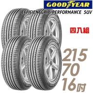 【GOODYEAR 固特異】EFFICIENTGRIP PERFORMANCE SUV 舒適休旅輪胎_四入組_215/70/16(EPS)