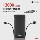 【HANG】13000自帶線行動電源(X25)黑色