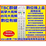 凱擘大寬頻/TBC/台灣大寬頻第四台機上盒遙控器適用全區域南天觀昇屏南陽明山群健振道豐盟信和吉元南桃園鳳信聯禾新唐城