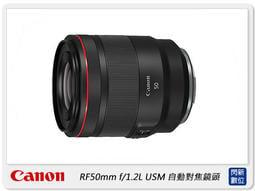 ☆閃新☆回函送禮券~Canon RF 50mm f1.2 L USM (50 F1.2 ,公司貨)