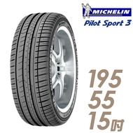 ★送安裝★ 米其林 PILOT SPORT 3 15吋運動操控型輪胎 195/55R15 PS3-1955515