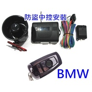 BMW E30 318 E34 520 E36 E38 E39 寶馬摺疊鑰匙中控防盜安裝工程 遙控主機