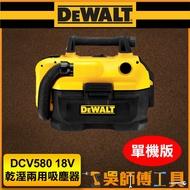 *吳師傅工具*得偉 DEWALT DCV580 18V 乾溼兩用吸塵器 **單機版