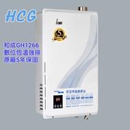 大優惠 聊聊再優惠 和成 數位恆溫強排 12公升 GH1266 強制排氣 也有櫻花 SH-1333 林內