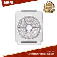 SAMPO聲寶 14吋微電腦遙控DC直流馬達箱扇 SK-FC14BDR (福利品)